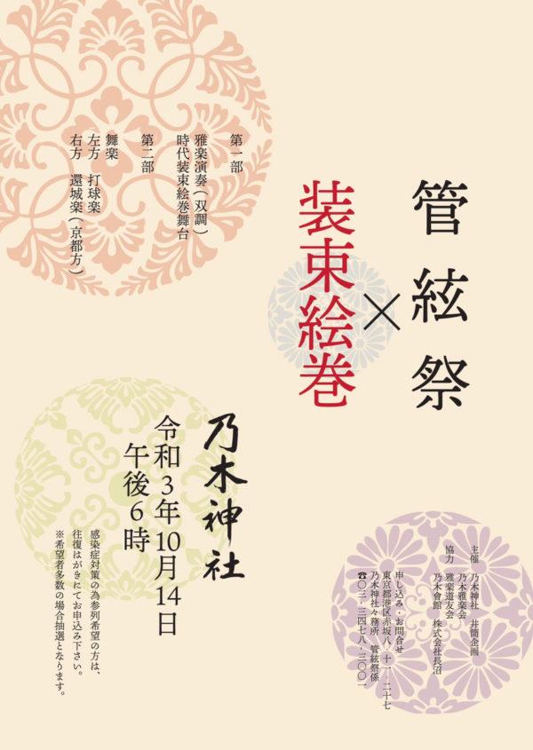 乃木神社 管絃祭 装束絵巻